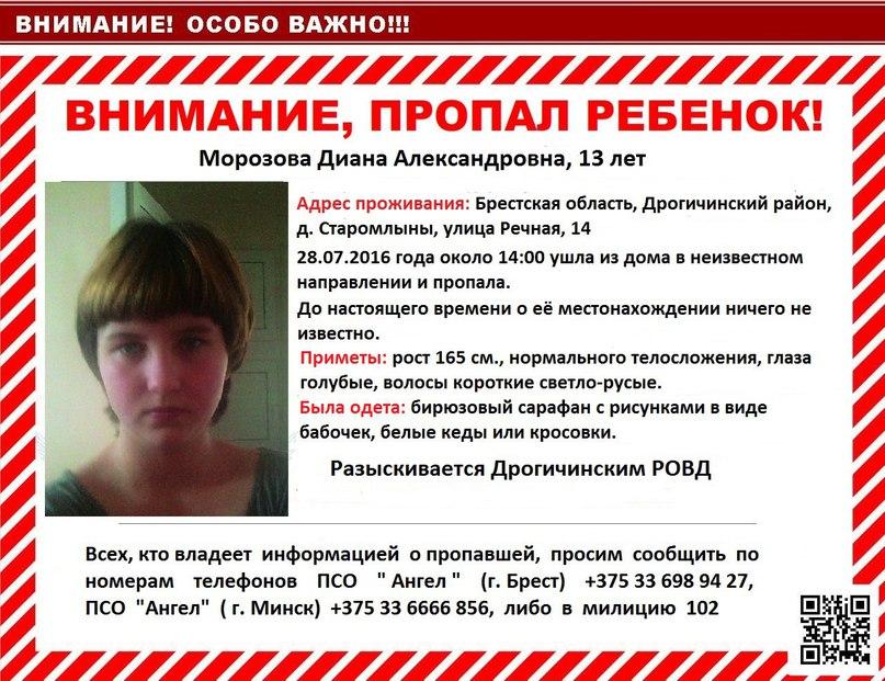 Из дома ушла девочка 13 лет и пропала... объявлен розыск