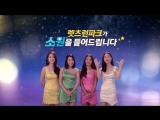 [CF] SISTAR @ Let's Run Park (National Wish Fulfillment Project)