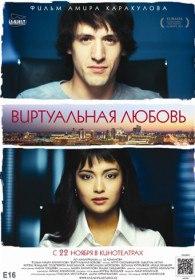 Виртуальная любовь (2012)