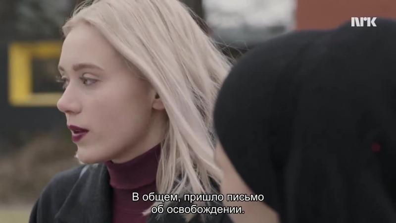 Скам SKAM Стыд 4 СЕЗОН 4 серия (1 часть на русском)