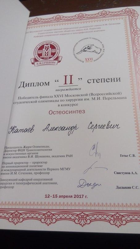 Александр Катаев   Ярославль