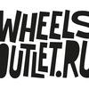 Колесные диски wheelsoutlet.ru