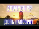ADVANCE RP - ДЕНЬ НАОБОРОТ