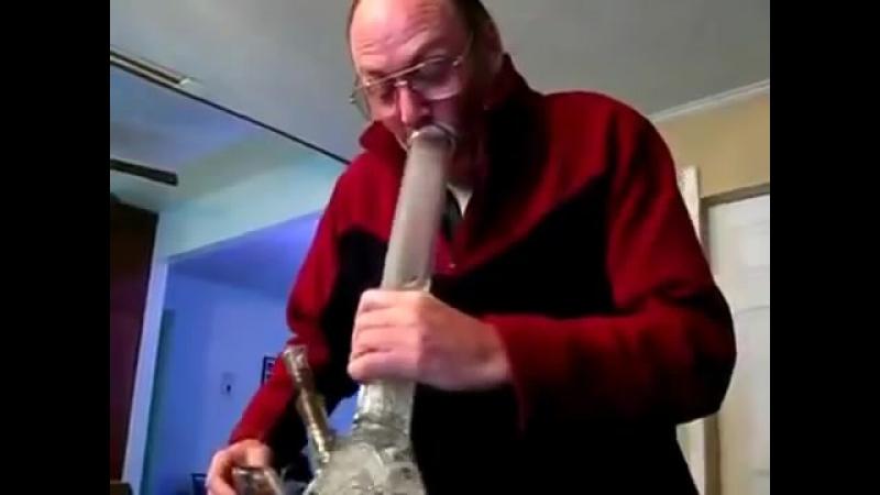 дед курит через лютый Бонг
