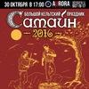 Большой Самайн-2016 Samhain кельтский праздник