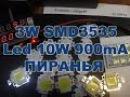 Led SMD3535 3W 700mA 10W 12V 900mA Пиранья 5В светодиодный модуль под старые зарядные