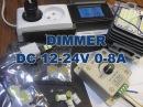 Dimmer 12V 24V 8A проба управления различными светодиодами
