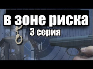 В Зоне Риска 3 серия из 16 (боевик, детектив, криминал) сериал