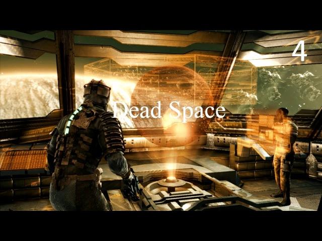 Dead Space - Глава 4 Смерть неизбежна. Мостик.