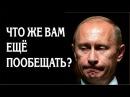 Какие обещания выполнил Путин? Люди реально не помнят что им обещали [01/12/2016]