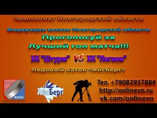 ФХНО - ЧНО - Проголосуй за лучший гол игры ХК Штурм VS ХК Легион (1:3) Ледовый каток Айсберг