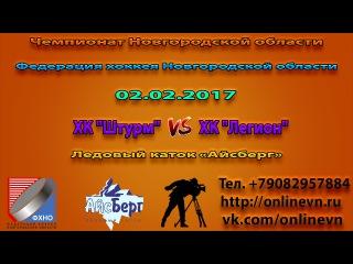ФХНО-ЧНО-Игра ХК Штурм VS ХК Легион (1:3) Ледовый каток Айсберг