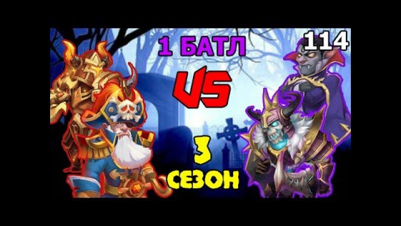 Битва Замков.1 Батл 3 Сезона! Арес и Пират VS Череп и Дракула! Обзор 113