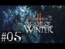 Прохождение Dungeons 2: A Game of Winter [Часть 5] Интенсивные раскопки