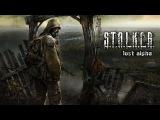 СТРИМ ЧЕРНОБЫЛЬ ЗОНА ОТЧУЖДЕНИЯ # 8 [S.T.A.L.K.E.R. - Lost Alpha]