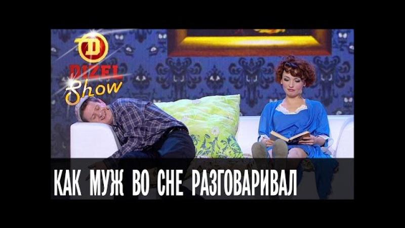 Как уставший муж во сне разговаривал — Дизель Шоу — выпуск 12, 13.05