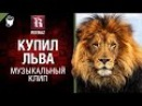 Купил льва Музыкальный клип от REEBAZ World of Tanks