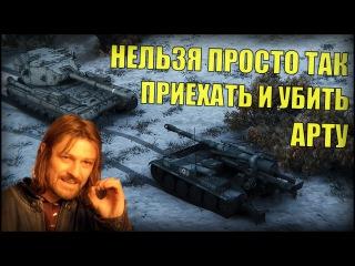 World of Tanks | AMX 13 F3 AM - 4.7K Damage - 2.172 EXP