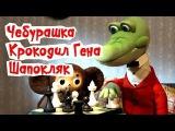 Сборник мультиков Чебурашка и Крокодил Гена  Cheburashka and Gena the Crocodile russian cartoon