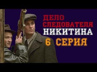 Дело следователя Никитина 6 серия (Жанр: детектив, сериал)