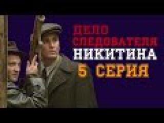 Дело следователя Никитина 5 серия (Жанр: детектив, сериал)