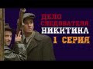 Дело следователя Никитина 1 серия (Жанр: детектив, сериал)