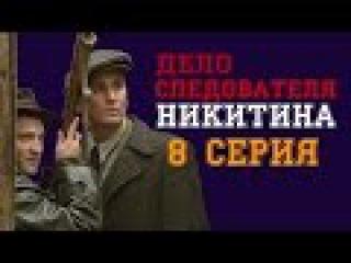 Дело следователя Никитина 8 серия (Жанр: детектив, сериал)