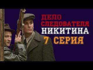 Дело следователя Никитина 7 серия (Жанр: детектив, сериал)