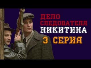 Дело следователя Никитина 3 серия (Жанр: детектив, сериал)