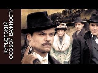 детектив Курьерский особой важности HD Все серии Фильм сериал полностью триллер ...