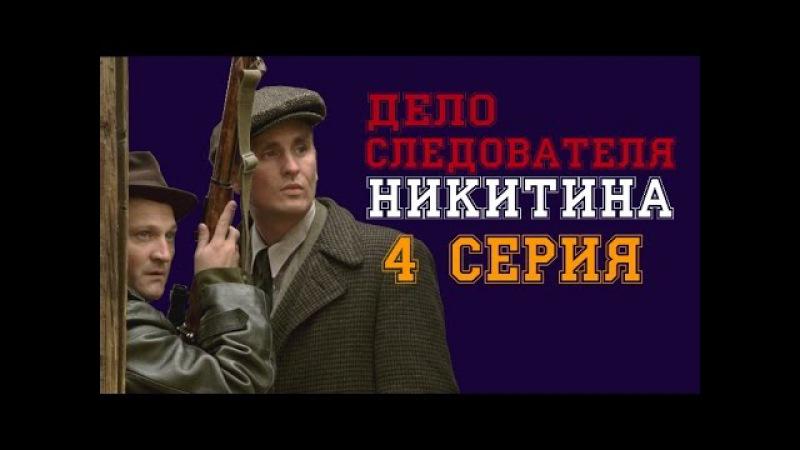 Дело следователя Никитина 4 серия (Жанр: детектив, сериал)