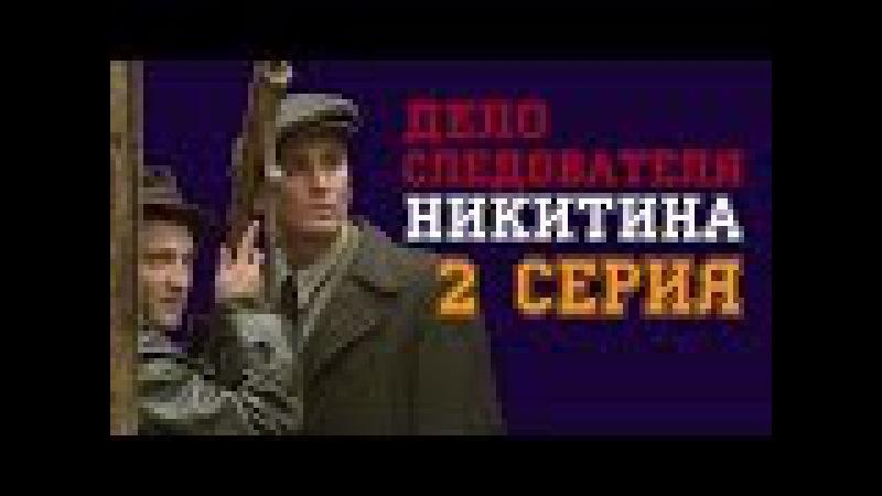 Дело следователя Никитина 2 серия (Жанр: детектив, сериал)