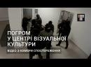 Напад на виставку художника Чичкана Відео з камери спостереження