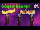 World of Warcraft cобираем красивый трансмут Син'дорай ч 1