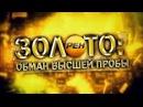 Золото Обман высшей пробы 22 04 2016 Документальный спецпроект