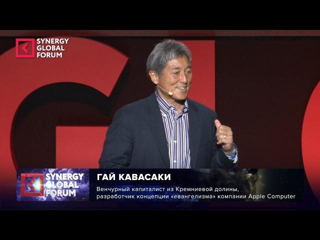 Гай Кавасаки | Guy Kawasaki | Выступление на Synergy Global Forum 2016 RUS | Университет СИНЕРГИЯ