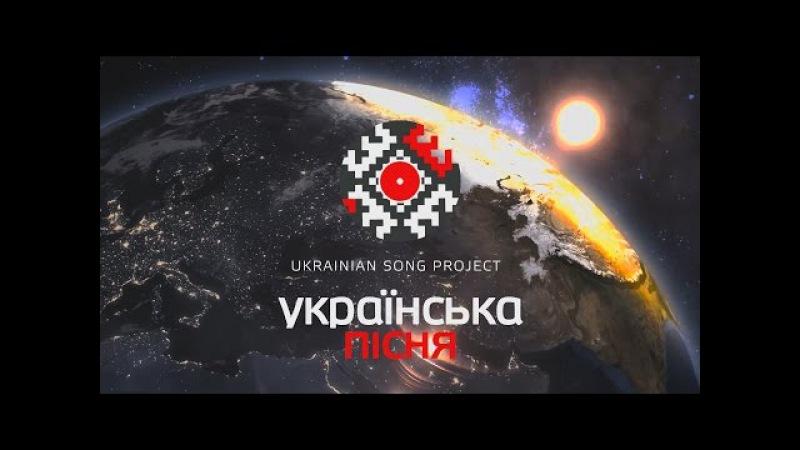 НЕ лізь БО вб'є Українська пісня Ukrainian Song Project 2016