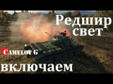 Включаем свет на Редшире Redshire World of Tanks WOT (ВОТ) видео! Как правильно светить на Ред...