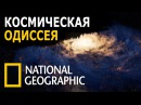 National Geographic Тайны мироздания Эпизод 3 Космическая Одиссея