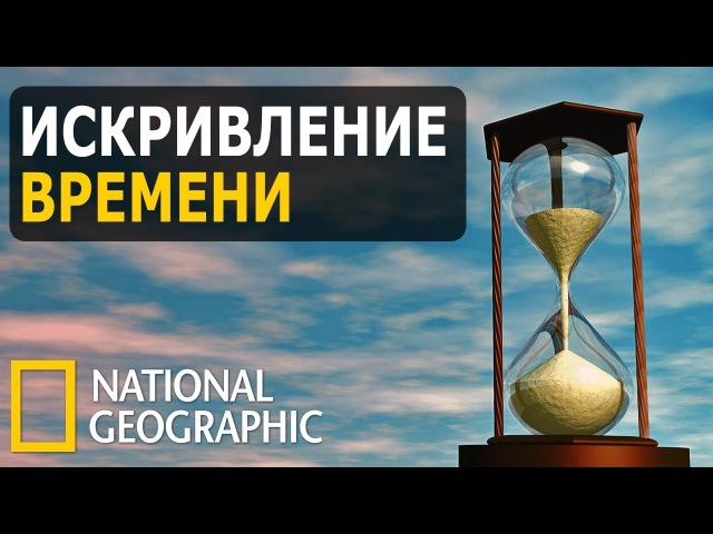 National Geographic HD «Тайны мироздания» . Эпизод 1 - Искривление времени