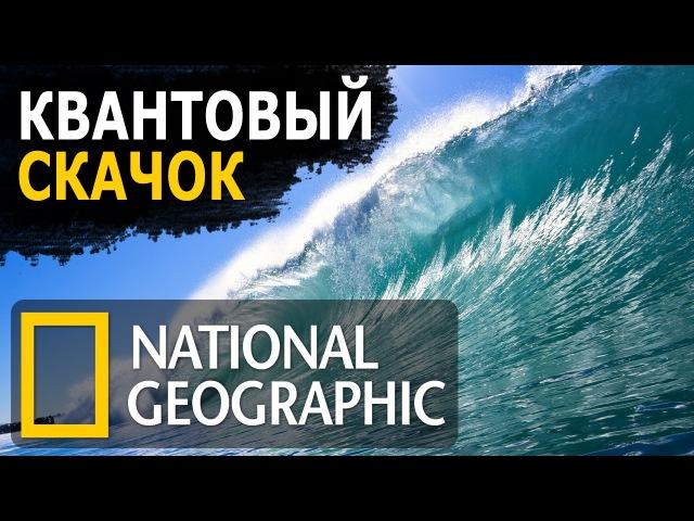 Тайны мироздания - Эпизод 4 - Квантовый Скачок (National Geographic HD / За пределами космоса)