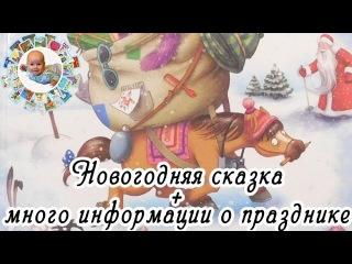 Интересная детская новогодняя книга Лошадка Мохноногая торопится, бежит...