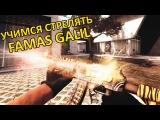 Учимся стрелять в CSGO Famas и Galil