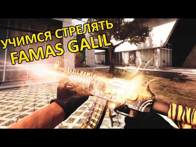 Учимся стрелять в CS:GO Famas и Galil