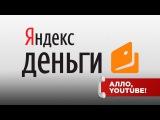 Теперь AIR выплачивает на Яндекс.Деньги! - Алло, YouTube! 43
