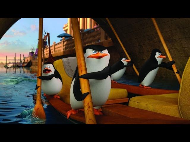Пингвины из Мадагаскара (мультфильм) - Официальный Трейлер (2014)