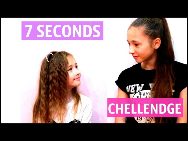 7 секунд челлендж / 7 seconds chellendge / Sonia WMelon