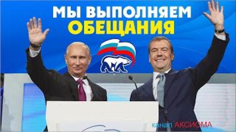 Майские указы выполнены на 90%? Обещания Путина и Медведева [07/05/2017]