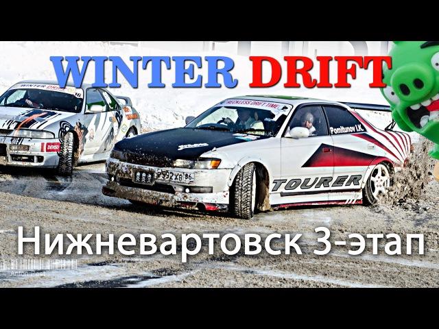 Winter Drift - 86, г. Нижневартовск, 3 этап соревнований! 5 сезон.