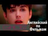 Английский по Фильмам. Диалоги из Привидение - Ghost . Учить Английский для начинающих